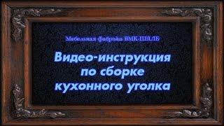 Відео-інструкція по збірці кухонного куточка