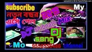 নতুন বছর এসে গেলো কাঁদে আমার হিয়া dengali dj song[dj shibnath mix]