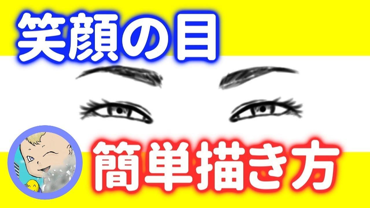 簡単イラスト描き方誰でも簡単に笑顔の目描き方 Youtube
