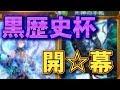 【シャドウバース】黒歴史杯、恐怖の開幕!!