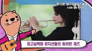 미디어스톨 [유투브영상] 대구광역시청 문화예술로 가을을…