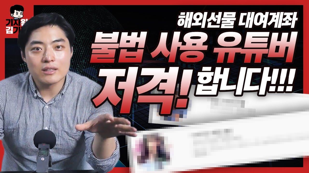 대여계좌 홍보 유튜버들이 불법을 전파하는 방식