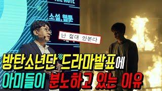 [해군수달] 방탄소년단 드라마 제작에 아미들이 반발하고 있는 이유