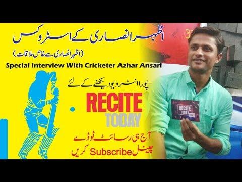 Special Interview With Malegavi Cricketer Azhar Ansari on Recite Sports Show
