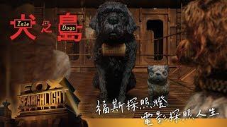 【犬之島】精彩片段 - 第零號狗篇