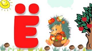 Азбука для малышей. Буква Ё. Учим буквы вместе. Развивающие мультики для детей