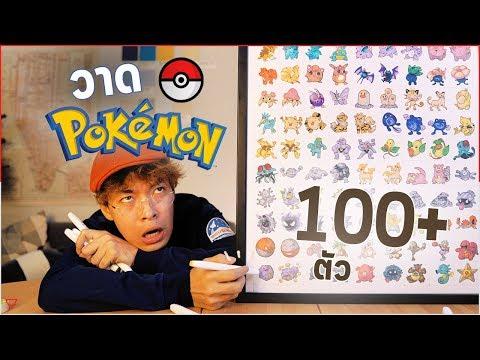 วาดโปเกม่อน 100 + ตัว!!