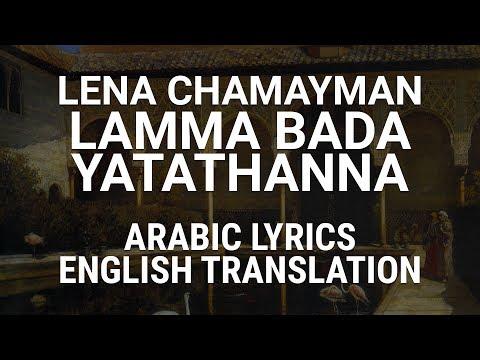 Lena Chamayman - Lamma Bada - Fusha Arabic Lyrics + Translation   لينا شماميان - لما بدا يتثنى