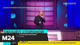 Игорь Николаев получил отрицательный анализ на коронавирус - Москва 24