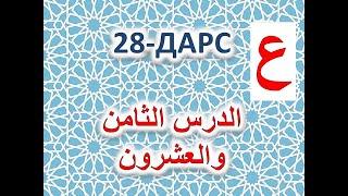 28 - Dars (Ayn - A harfi)