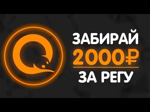 ТУТ ПЛАТЯТ 2000 РУБЛЕЙ ЗА РЕГИСТРАЦИЮ! ЛУЧШИЙ СПОСОБ ЗАРАБОТАТЬ В ИНТЕРНЕТЕ