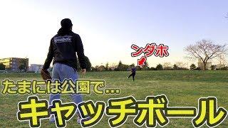 公園で楽しくキャッチボールしてたら魔球が飛んできたwww