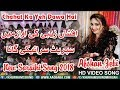 Chahat Ka Yeh Dawa Hai - Afshan Zebi New Super Hit Song 2018 - Latest Punjabi Saraiki Songs