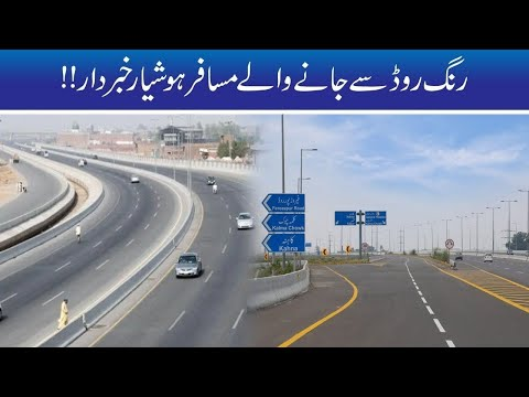 Warning!! Watch Before Traveling From Ring Road