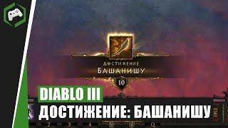 Диабло 3 - Достижение - БАШАНИШУ