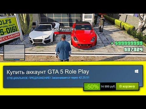 КУПИЛ АККАУНТ GTA 5 Role Play ЗА 50 000 РУБЛЕЙ