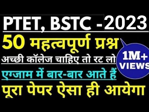 राजस्थान Gk|| PTET Exam Preparation || Rajasthan Geography || 50 अति महत्वपूर्ण प्रश्न || रट लो ✔️