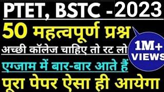 राजस्थान का भूगोल || Rajasthan Geography || अति महत्वपूर्ण प्रश्न || RPSC 2nd ग्रेड,LDC,SI,राज.पुलिस
