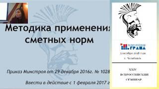 XXIV Всероссийский семинар ГРАНД Смета