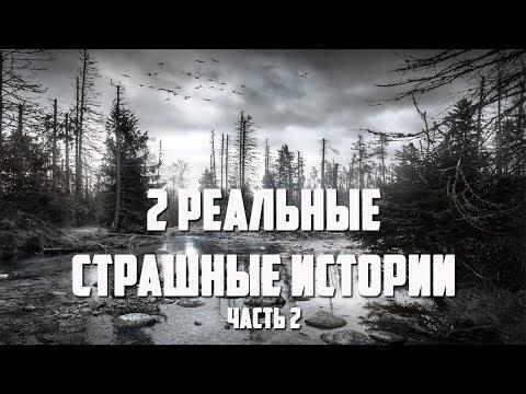 Страшные истории - 2 реальные страшные истории (часть 2)