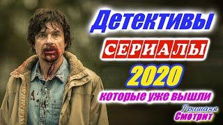Детективные сериалы 2020, которые уже вышли в хорошем качестве. Детективы. Зарубежные сериалы.