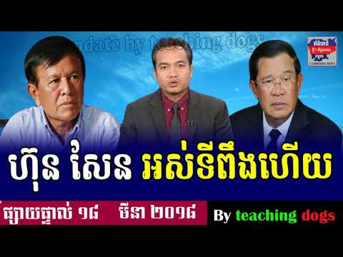 Cambodia News 2018 | WKR Khmer Radio 2018 | Cambodia Hot News | Morning, On Sunday 18 March 2018