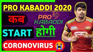 Pro kabaddi 2020 Starting Date | प्रो कबड्डी 2020 | pro kabaddi season 8 starting date, auction,vivo