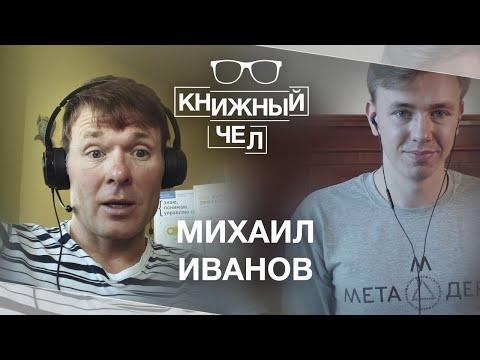 Михаил Иванов о книжном бизнесе, саммари книг и пользе мотивации. Книжный чел #49