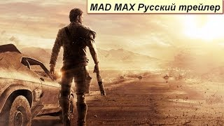 Mad Max русский трейлер от GamersTV.ru