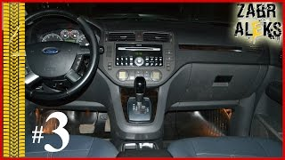 Ford C-MAX 2006. Обзор изнутри (Часть 3) [ZABRALEKS]
