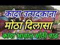 कांदा उत्पादकांना मोठा दिलासा ! पहा काय आहे बातमी सविस्तर ! kanda bajar bhav today ! कांदा अपडेट