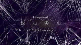 Fragment 『鋭 ku 尖 ル』ダイジェスト