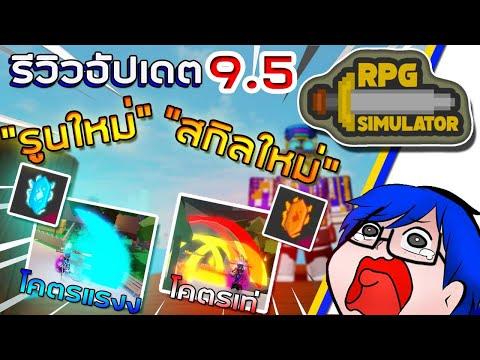 """Roblox : RPG Simulator อัปเดต9.5 รีวิว""""รูนใหม่""""และ""""สกิลใหม่"""" โคตรแรงงง !!!"""
