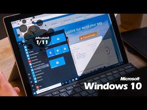 دورة مايكروسوفت ويندوز كاملة للمبتدئين Microsoft Windows 10