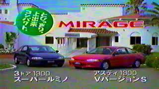 三菱 ミラージュ CM 和久井映見 Mitsubishi Mirage Commercial (画質悪)...