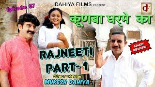 KUNBA DHARME KA|| Episode 7:RAJNEETI (Part- 1) || HARYANVI COMEDY Webseries ||DAHIYA FILMS