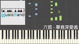[琴譜版] 六哲 - 畢竟深愛過 - Piano Tutorial 鋼琴教學 [HQ] Synthesia