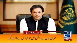 2am News Headlines   8 Feb 2021   24 News HD