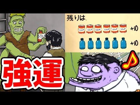 強運すぎてむしろ快適な核シェルターニート生活【60 Seconds!】#12