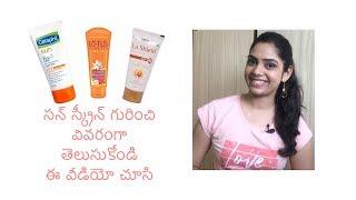 Sunscreen Importance In Telugu