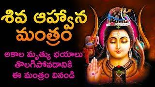 ShivaAahvaanMantra