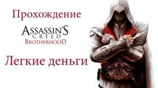 Прохождение Assassin's Creed: Brotherhood - #13 - Убить Банкира