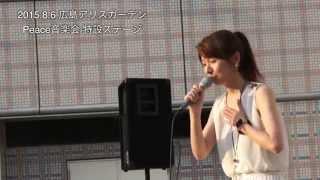 広島の中心地アリスガーデンの野外特設ステージにて2015年8月6日に3年目...