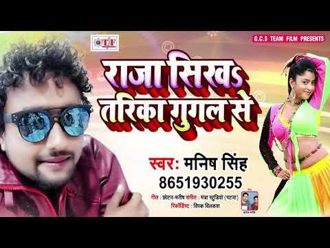 #Manish Singh Ka Sabse Hit Lokgeet ! Raja Sikha Tarika Googal Se ! Bhojpuri Song 2018