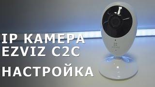 ip камера EZVIZ C2C. Огляд, Підключення та налаштування