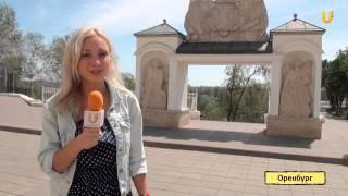 U-News . Самые романтичные места в городе Оренбург(Подписывайтесь на страницу U-News ВКонтакте - http://vk.com/unews Смотрите на http://utou.ru #utv., 2012-07-26T10:37:32.000Z)