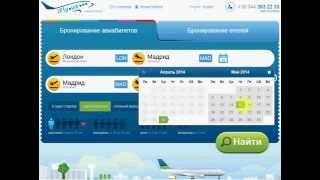 видео Aviabileti ua | Дешеві авіаквитки онлайн Perelit.com.ua