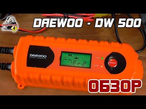 ОБЗОР: Daewoo DW 500 - интеллектуальное зарядное устройство