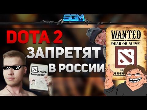 видео: В РОССИИ ЗАПРЕТЯТ dota 2?