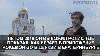 Руслан Соколовский: от покемонов до приговора | ВИДЕОИСТОРИЯ